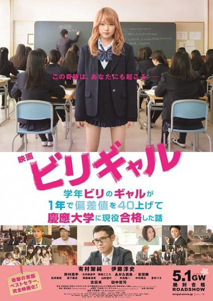 2015年上半年日本国产电影票房前十名《垫底辣妹》.jpg