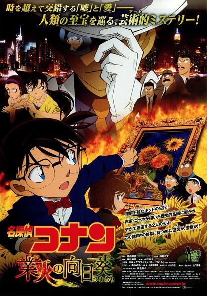 2015年上半年日本国产电影票房前十名《名侦探柯南 业火的向日葵》.jpg